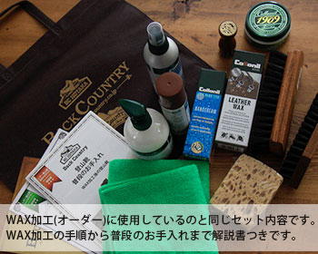 WAX加工お手入れセット